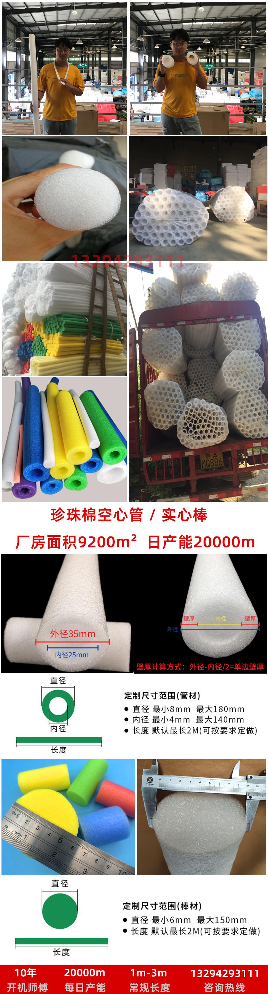 珍珠棉管材棒材定制