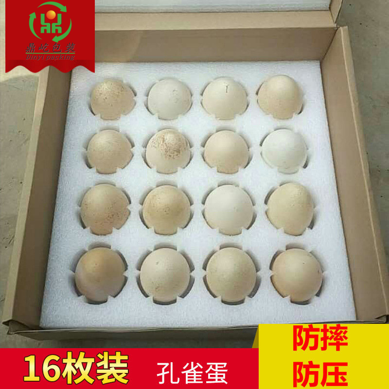 33孔雀蛋托