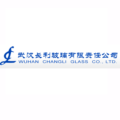 武汉长利玻璃有限公司-—客户案例
