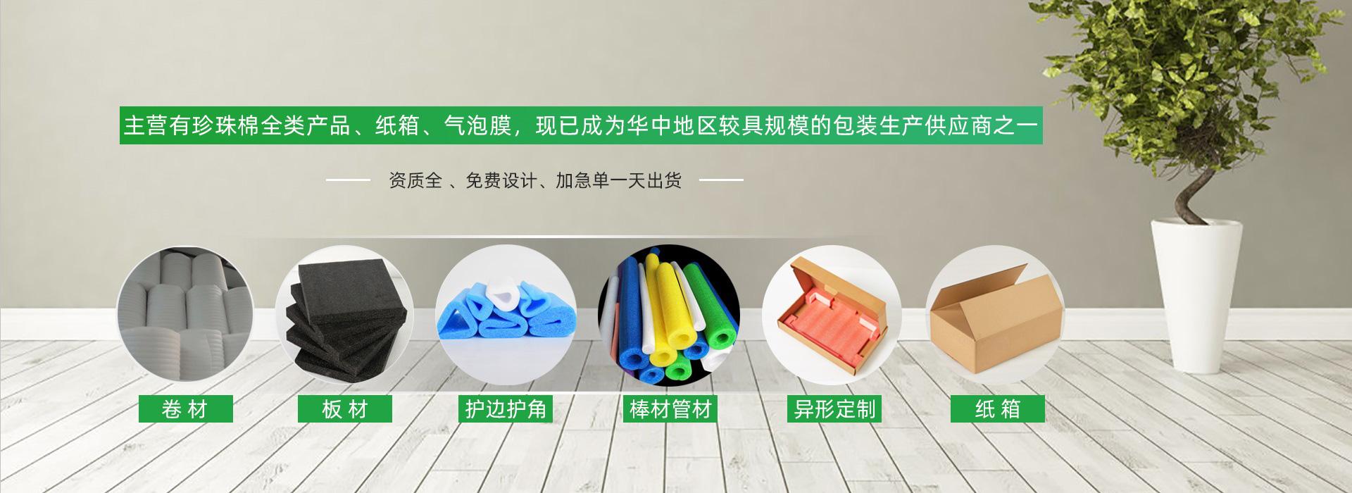 武汉珍珠棉纸箱厂